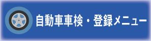 自動車車検・登録メニュー
